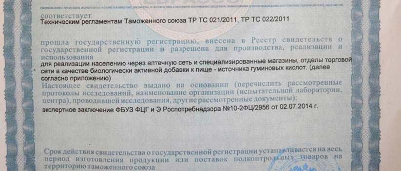 мумие сертификат