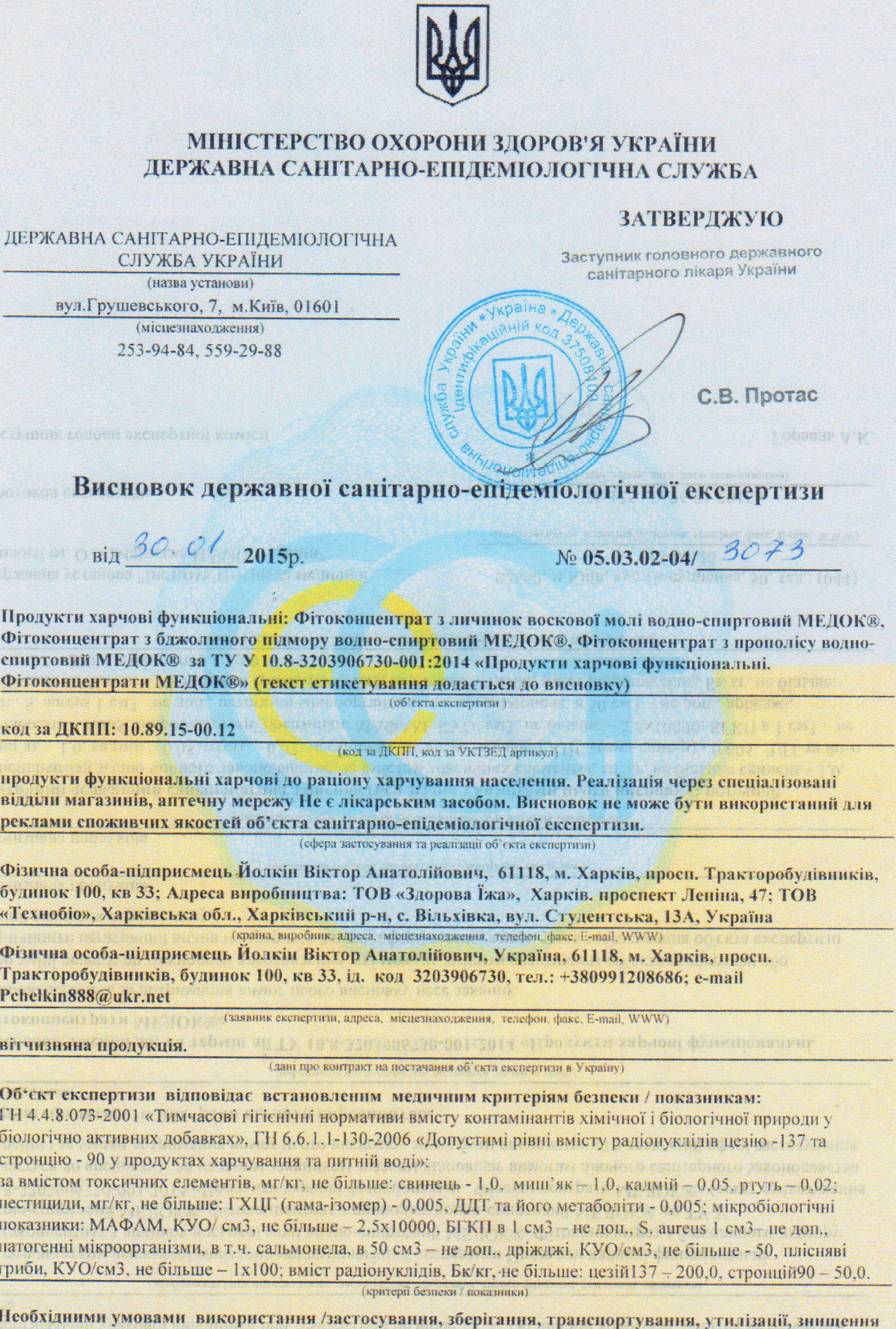сертификат качества настойки восковой моли