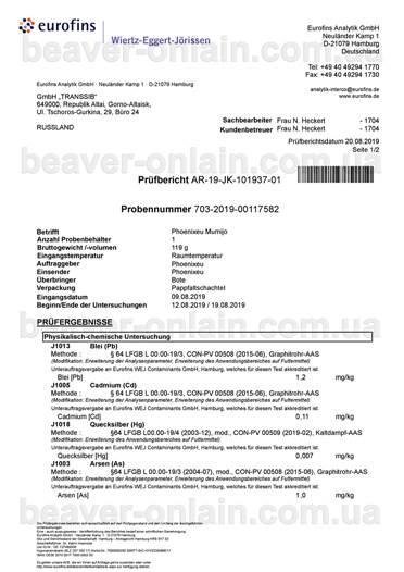 сертификат мумие